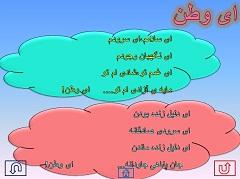 نمونه اسلایدپاورپوینت درس ششم فارسی خوانداری پایه ششم ابتدایی