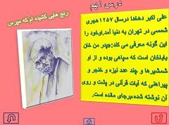 نمونه اسلایدپاورپوینت درس نهم فارسی خوانداری پایه ششم ابتدایی